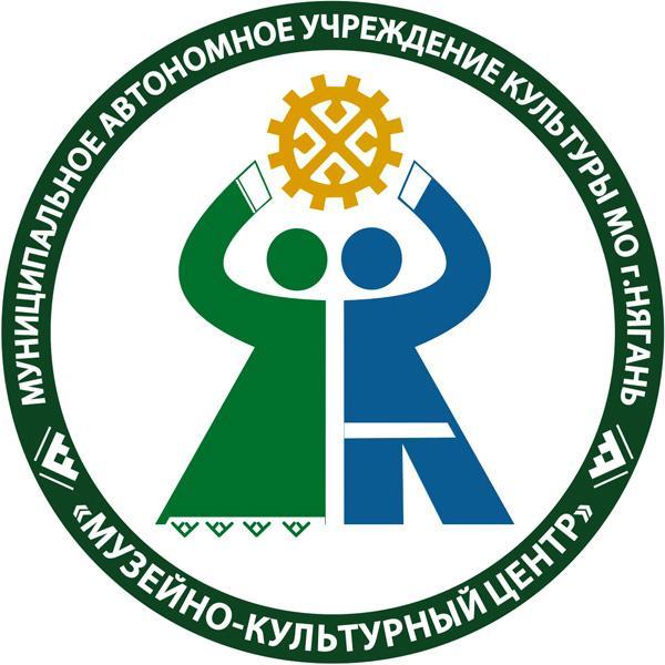 МАУК МО г. Нягань Музейно-культурный центр