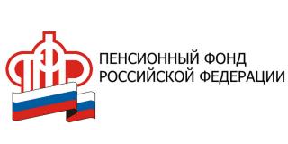 Управление Пенсионного фонда России в г. Нягани