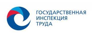 Государственная инспекция труда в Ханты-Мансийском автономном округе - Югре, Няганский отдел надзора и контроля по соблюдению трудового законодательства в организациях лесотехнического комплекса, транспорта и связи