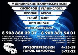 Медицинские технические газы, ООО