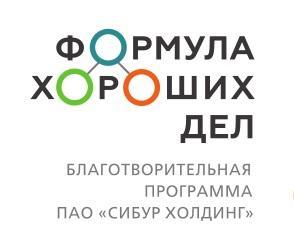 Sibur, Formula of good deeds - logo