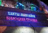 Гостиницы Ханты-Мансийска проверили ревизоры