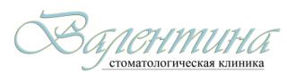 Валентина, Стоматологическая клиника
