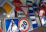 «Уступи всем»: в России появятся новые дорожные знаки