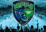 ХК «Югра» вошел в число трех главных кандидатов на исключение из КХЛ