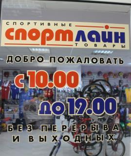 Спортлайн, ИП Тиунова В.Ю.