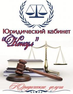 Консул, ИП Курцев А.В., юридический кабинет