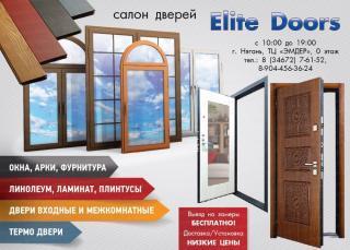 Elite Doors, ИП Султанова Н.Д., салон дверей