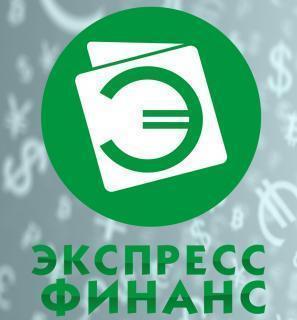 Экспресс финанс, ООО, выдача микрозаймов физическим лицам