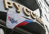 «Русснефть» требует льготы по НДПИ и грозит увольнением 3 тыс. человек в ХМАО