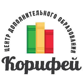 Корифей, Центр дополнительного образования