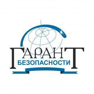 ГАРАНТ Безопасности, ООО