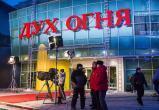 В Ханты-Мансийске открывается «Дух огня»