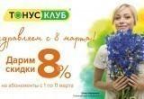 «ТОНУС-КЛУБ» в Нягани дарит скидку 8%!