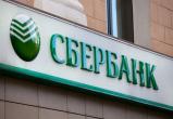 Сбербанк профинансирует бюджет Нягани на 280 млн рублей
