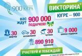 """Названы номера победителей Викторины """"Югре-900"""" в Нягани"""