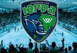 ХК «Югра» подал документы на участие в Высшей хоккейной лиге