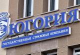"""Югория"" продана за 2,9 миллиарда рублей"