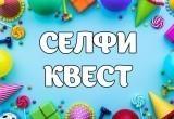 """Студия детских праздников """"ТруЛяЛя"""" открывает новую шоу-программу """"Селфи квест"""""""