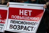 Нефтеюганск присоединится к пикету против пенсионной реформы