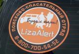 В Югре появится филиал известного поискового отряда «Лиза Алерт»