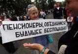 В Сургуте готовят ещё один митинг против пенсионной реформы