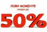 """Мебельный салон """"Ермак"""" объявляет о проведении акции """"Лови момент"""". Скидка на товары до 50%."""
