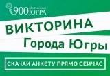 """Опубликованы подсказки викторины """"Города Югры"""""""