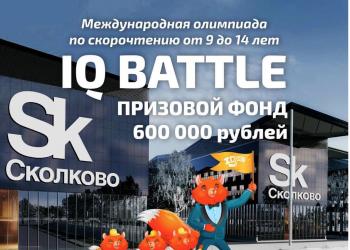 IQ Battle с призовым фондом 600 тысяч рублей!