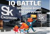 Внимание! Проводится конкурс IQ Battle c призовым фондом 600 000 рублей!