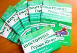 """Пункты выдачи сертификатов на призы викторины """"Города Югры"""" откроются 7 октября"""