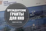Югра вошла в топ-10 регионов по числу заявок на президентские гранты