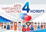 Югра ярко и масштабно встретит День народного единства