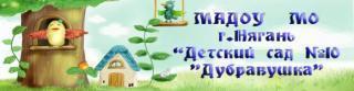 Детский сад № 10 Дубравушка, МАДОУ Муниципального образования г. Нягань