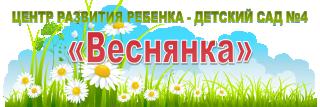 Центр развития ребенка-детский сад №4