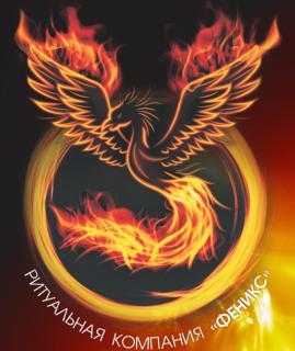 Феникс, Ритуальная компания, ИП Смолина А. В.