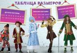 """Магазин детской одежды """"Маугли"""" предлагает карнавальные костюмы на любой праздник!"""