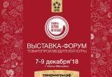 Выставка-форум «Товары земли Югорской» соберет лучших товаропроизводителей Югры