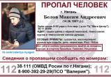 В Нягани продолжаются поиски 21-летнего Максима Белова