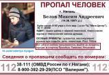 Полиция и спасатели продолжают поиски пропавшего няганца Максима Белова