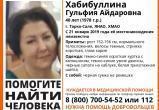 Жительница Ямала, пропавшая при странных обстоятельствах под Сургутом, найдена живой и невредимой