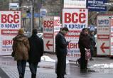 Эксперт: Россияне отказываются от сбережений и привыкают жить в кредит