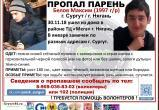 Продолжаются поиски пропавшего няганца Максима Белова