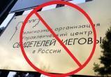 В Сургуте уволили пожарного - члена запрещённой экстремистской организации