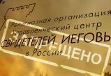 """Суд в ХМАО снял арест с одного из """"свидетелей Иеговы"""""""