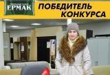 "Мебельный салон ""Ермак"" подвёл итоги конкурса"