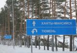 """Трассу """"Тюмень – Тобольск – Ханты-Мансийск"""" расширят до четырёх полос"""