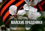 Россиян ждут длинные выходные в мае