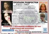 В Сургуте пропали четыре девочки-подростка