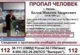 В Нягани продолжаются поиски Максима Белова. Волонтёры обратились за помощью к охотникам
